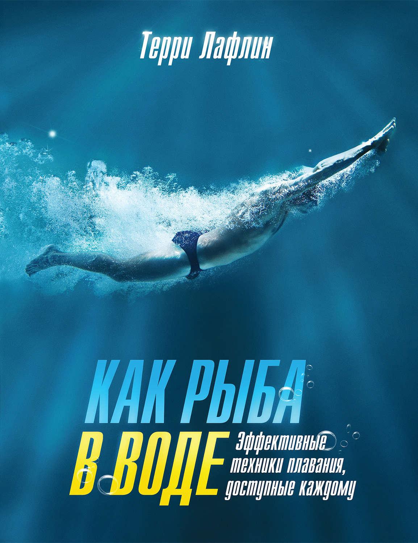 книги про плавание скачать