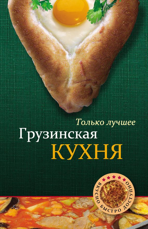 Скачать Автор не указан бесплатно Грузинская кухня