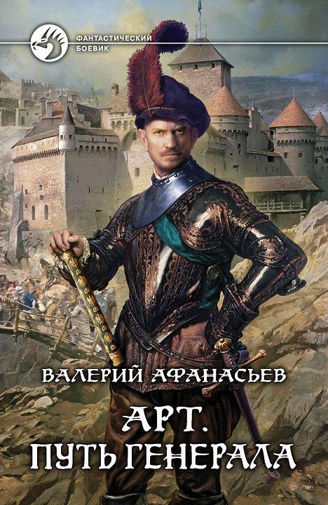 бесплатно Валерий Афанасьев Скачать Путь генерала