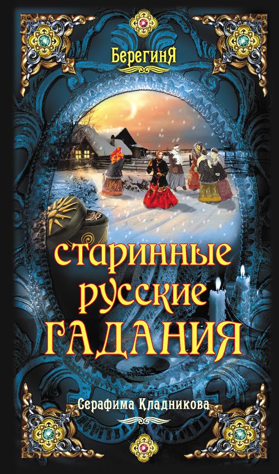 Серафима Кладникова Старинные русские гадания