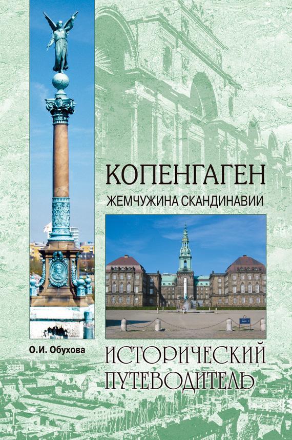 Серия книг исторический путеводитель скачать бесплатно