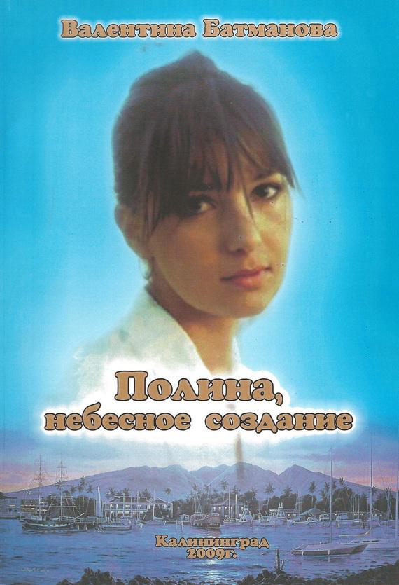 яркий рассказ в книге Валентина Батманова
