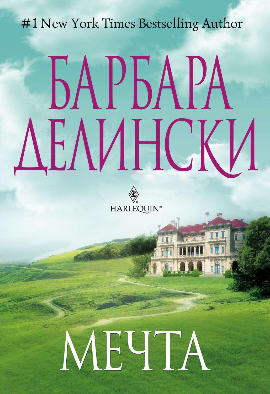 Барбара делински книги скачать бесплатно