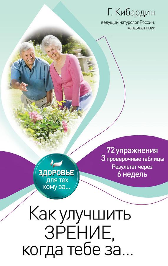 Геннадий Кибардин Как улучшить зрение, когда тебе за…