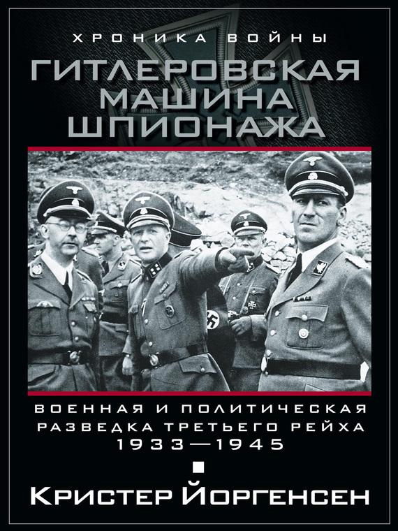 бесплатно Гитлеровская машина шпионажа. Военная и политическая разведка Третьего рейха. 1933-1945 Скачать Кристер Йоргенсен