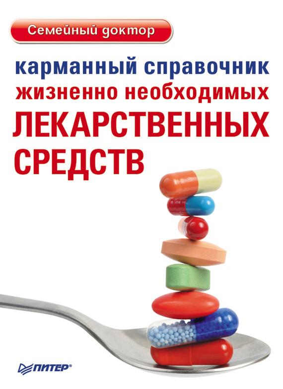 Скачать Карманный справочник жизненно необходимых лекарственных средств бесплатно Автор не указан