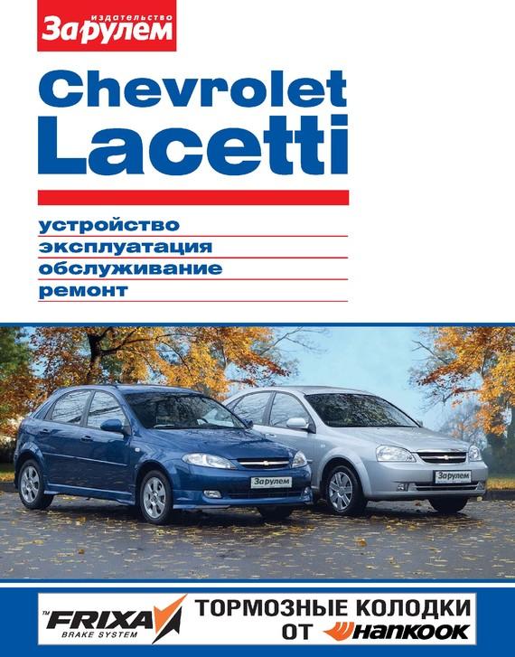 Отсутствует Chevrolet Lacetti. Устройство, эксплуатация, обслуживание, ремонт. Иллюстрированное руководство chevrolet lacetti руководство по эксплуатации ремонту и техническому обслуживанию
