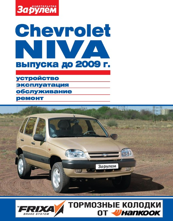 Отсутствует Chevrolet Niva выпуска до 2009 г. Устройство, эксплуатация, обслуживание, ремонт. Иллюстрированное руководство чехол на сиденье skyway chevrolet niva ch1 1