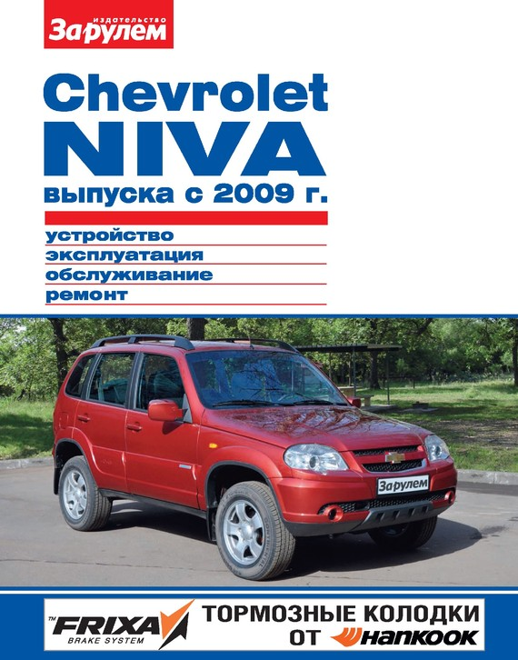 Отсутствует Chevrolet Niva выпуска с 2009 г. Устройство, эксплуатация, обслуживание, ремонт. Иллюстрированное руководство чехол на сиденье skyway chevrolet niva ch1 1