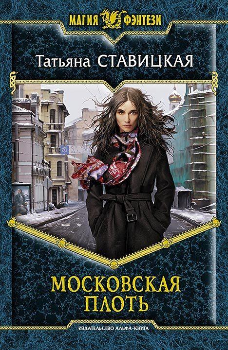 Московская плоть