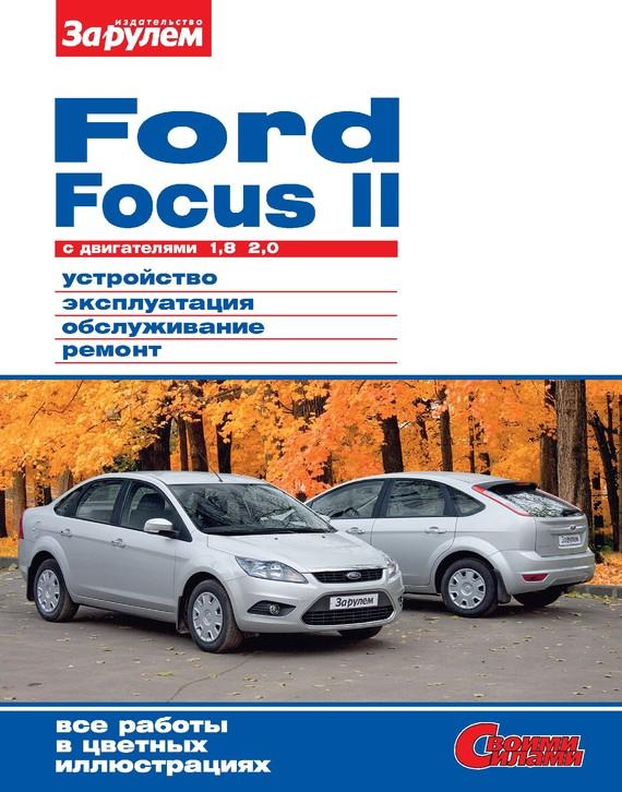Скачать Ford Focus II c двигателями 1,8 2,0. Устройство, эксплуатация, обслуживание, ремонт. Иллюстрированное руководство. бесплатно Автор не указан