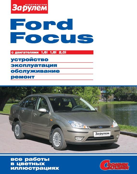 Скачать Ford Focus с двигателями 1,6i 1,8i 2,0i. Устройство, эксплуатация, обслуживание, ремонт. Иллюстрированное руководство бесплатно Автор не указан