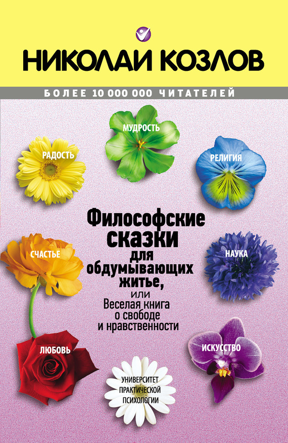 Философские сказки LitRes.ru 89.000