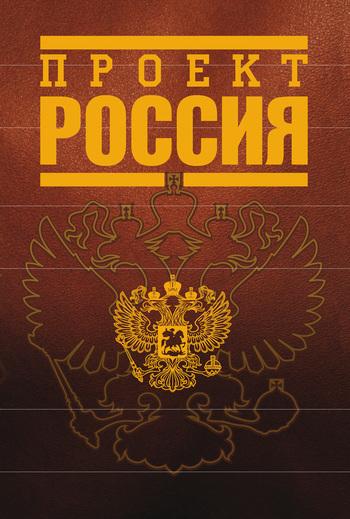 Проект Россия LitRes.ru 99.000