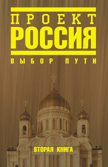 Неустановленный автор Проект Россия. Выбор пути nowodvorski imbria white vi listwa