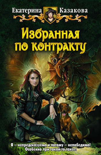 Избранная по контракту ( Екатерина Казакова  )