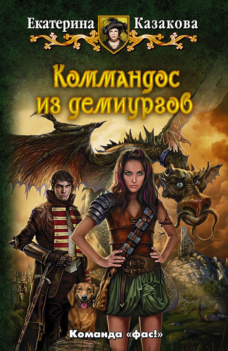 Скачать Коммандос из демиургов бесплатно Екатерина Казакова