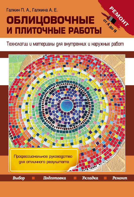 Петр Галкин Облицовочные и плиточные работы. Технологии и материалы для внутренних и наружных работ