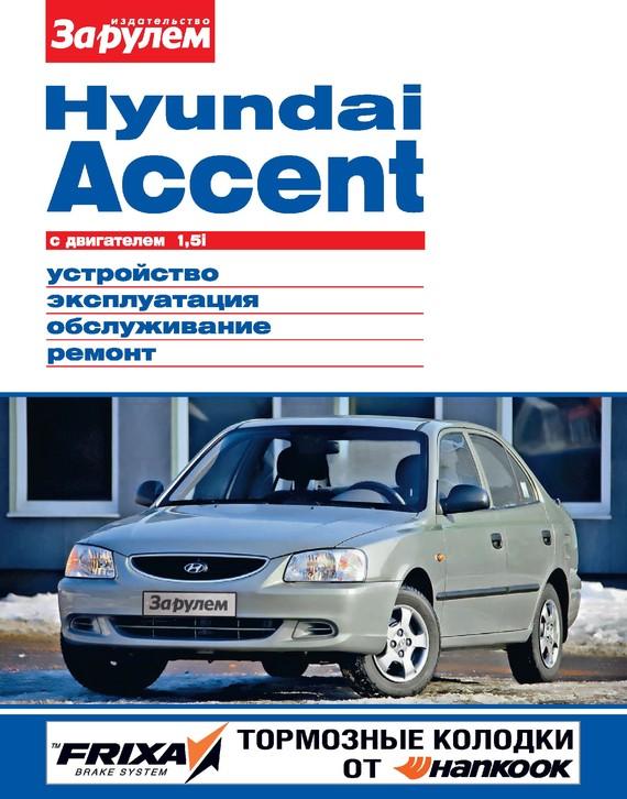 Скачать Hyundai Accent с двигателем 1,5i. Устройство, эксплуатация, обслуживание, ремонт. Иллюстрированное руководство быстро