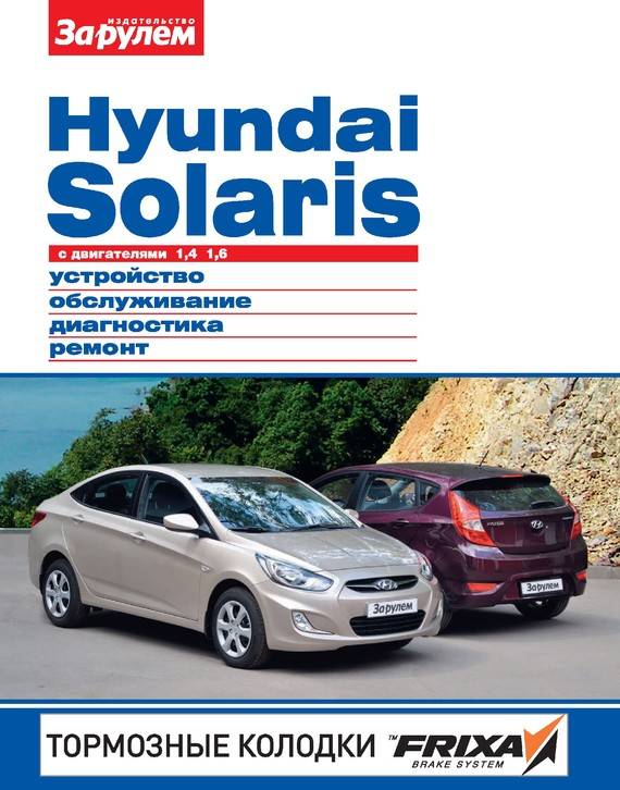 бесплатно Автор не указан Скачать Hyundai Solaris с двигателями 1,4 1,6. Устройство, обслуживание, диагностика, ремонт. Иллюстрированное руководство
