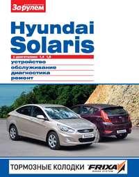 - Hyundai Solaris с двигателями 1,4; 1,6. Устройство, обслуживание, диагностика, ремонт. Иллюстрированное руководство