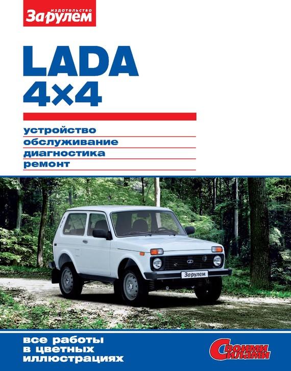 Скачать Lada 4x4. Устройство, обслуживание, диагностика, ремонт. Иллюстрированное руководство бесплатно Автор не указан