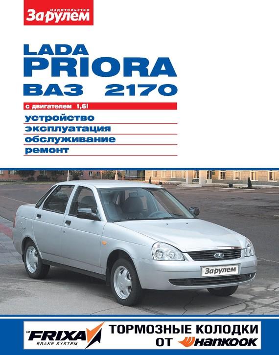 Отсутствует Lada Priora ВАЗ-2170 с двигателем 1,6i. Устройство, эксплуатация, обслуживание, ремонт. Иллюстрированное руководство фаркоп avtos на ваз 2110 2111 2112 2170 2172 тип крюка h г в н 800 50кг vaz 60