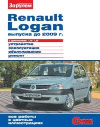 - Renault Logan выпуска до 2009 г. с двигателями 1,4i 1,6i. Устройство, эксплуатация, обслуживание, ремонт. Иллюстрированное руководство