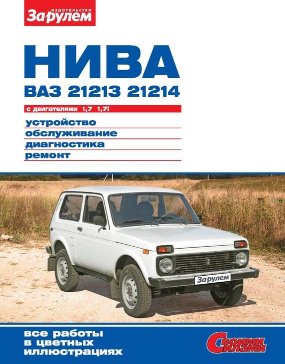 Отсутствует Нива ВАЗ-21213, -21214 с двигателями 1,7; 1,7i. Устройство, обслуживание, диагностика, ремонт. Иллюстрированное руководство купить ваз 21213 в украине
