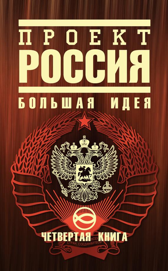 Скачать Ю. В. Шалыганов бесплатно Проект Россия. Большая идея