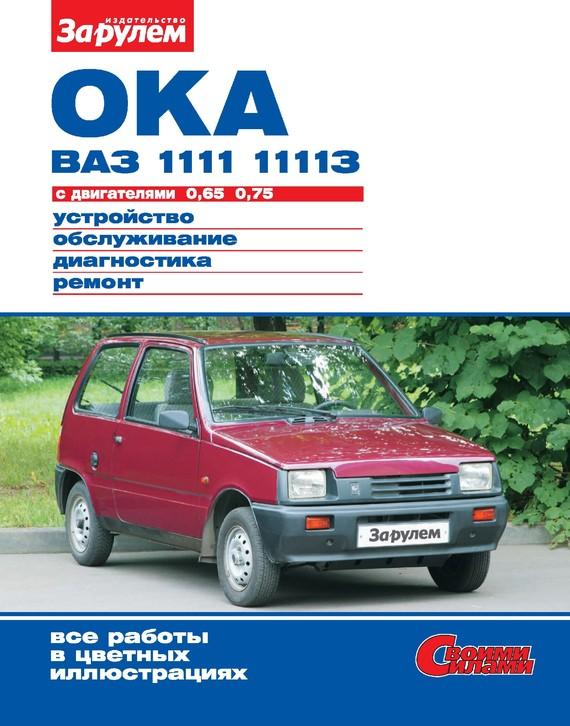 Скачать Автор не указан бесплатно Ока ВАЗ-1111, -11113 с двигателями 0,65 0,75. Устройство, обслуживание, диагностика, ремонт. Иллюстрированное руководство