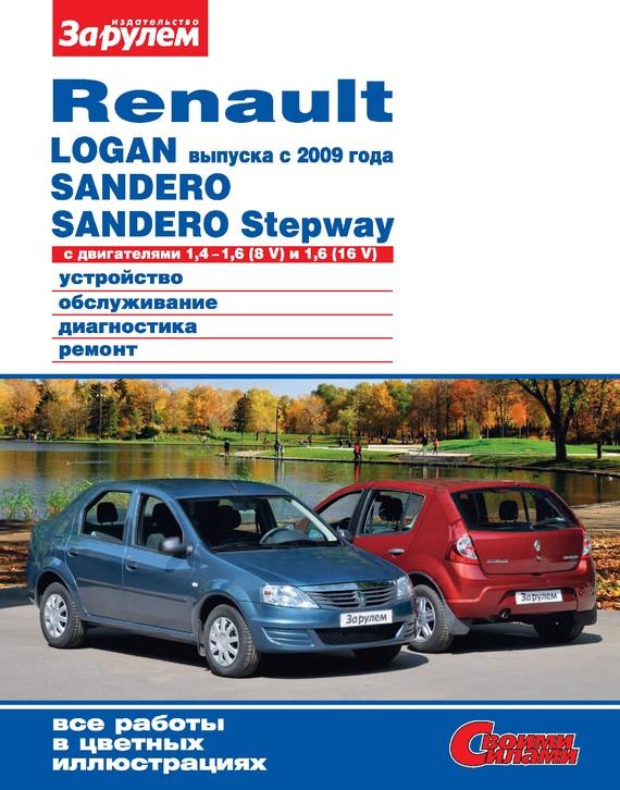 Отсутствует Renault Logan выпуска с 2009 года, Sandero, Sandero Stepway с двигателями 1,4–1,6 (8 V) и 1,6 (16 V). Устройство, обслуживание, диагностика, ремонт. Иллюстрированное руководство renault sandero ii sandero stepway ii выпуск с 2014 г бензиновые двигатели d4f 1 2 л 75 л с k7m 1 6 л 82 л с и k4m 1 6 л 102 л с 2014