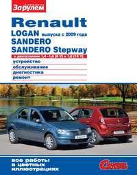 - Renault Logan выпуска с 2009 года, Sandero, Sandero Stepway с двигателями 1,4–1,6 (8 V) и 1,6 (16 V). Устройство, обслуживание, диагностика, ремонт. Иллюстрированное руководство