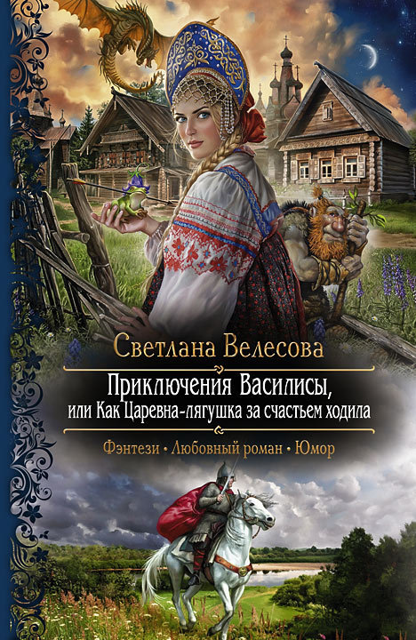 Скачать Приключения Василисы, или Как Царевна-лягушка за счастьем ходила бесплатно Светлана Велесова