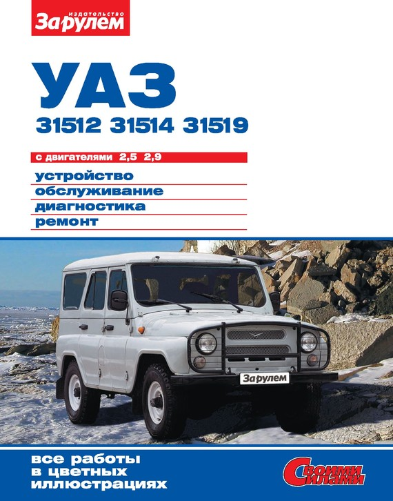 Отсутствует УАЗ-31512, -31514, -31519 с двигателями 2,5; 2,9. Устройство, обслуживание, диагностика, ремонт. Иллюстрированное руководство autotime collection 11446 уаз 31514 вдв