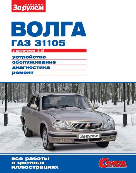 Отсутствует «Волга» ГАЗ-31105 с двигателем 2,3i. Устройство, обслуживание, диагностика, ремонт. Иллюстрированное руководство сайлентблоки передних рычагов газ 31105 в москве где купить