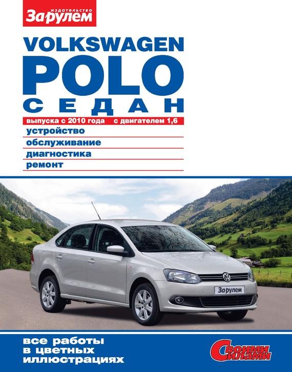 Отсутствует Volkswagen Polo седан выпуска с 2010 года с двигателем 1,6. Устройство, обслуживание, диагностика, ремонт. Иллюстрированное руководство ревин а ред volkswagen polo седан выпуска с 2010 года с двигателями 1 6 устройство обслуживание диагностика ремонт