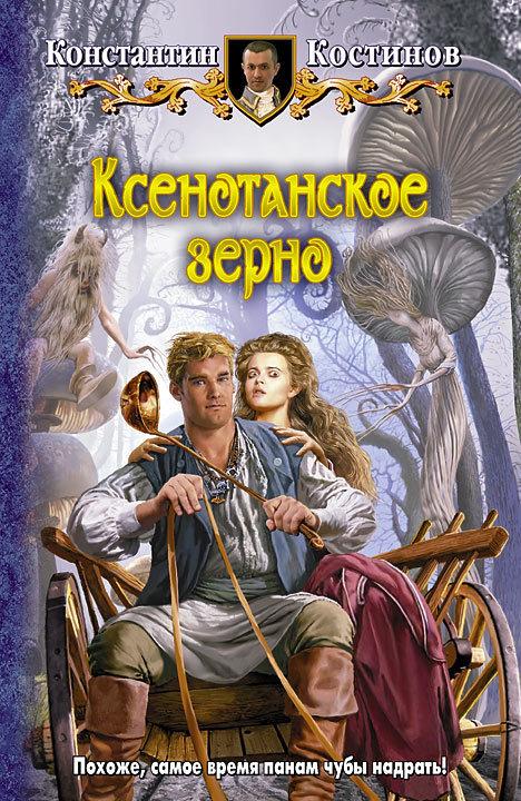 Скачать Константин Костинов бесплатно Ксенотанское зерно