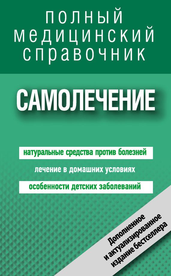 Анастасия Полянина Самолечение. Полный справочник