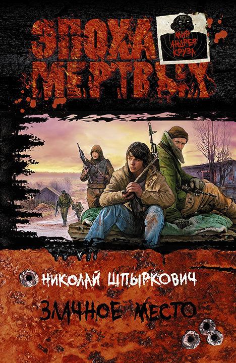 Обложка книги Злачное место, автор Шпыркович, Николай
