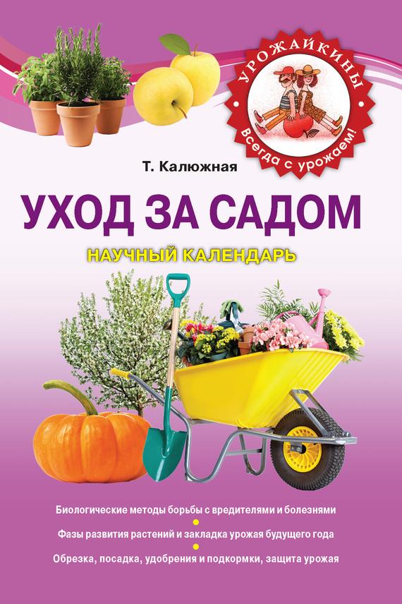 Татьяна Калюжная - Уход за садом. Научный календарь