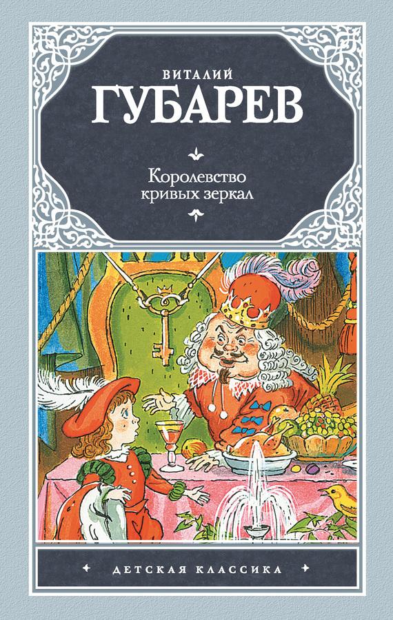 Книга королевство кривых зеркал скачать бесплатно