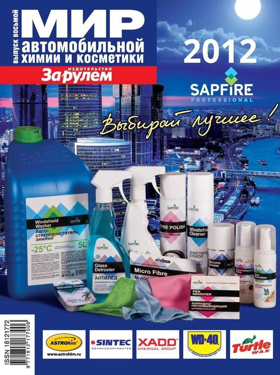 Отсутствует Мир автомобильной химии и косметики №8/2012 что можно без рецепта 2012