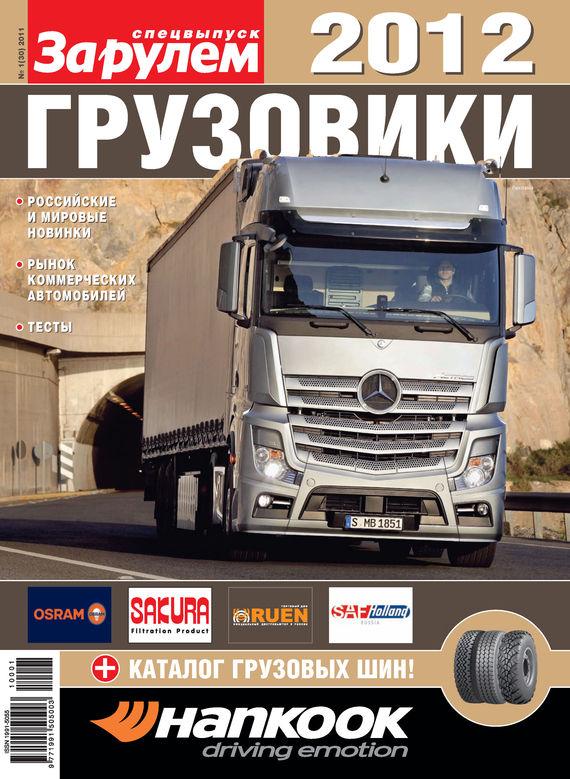 Отсутствует Грузовики 2012. Спецвыпуск «За рулем» каталог sia