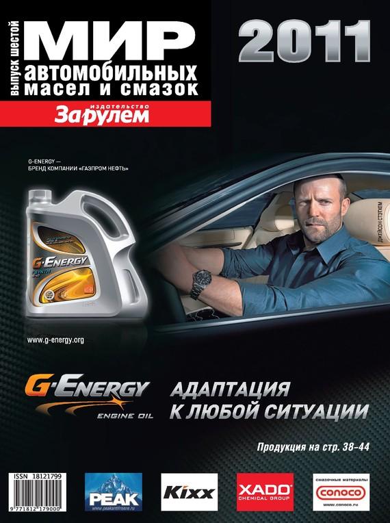 Скачать Мир автомобильных масел и смазок 847062011 бесплатно Автор не указан