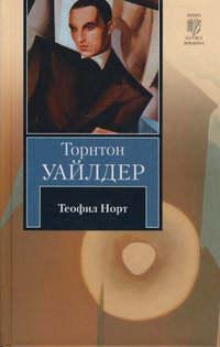 Торнтон Уайлдер - Теофил Норт