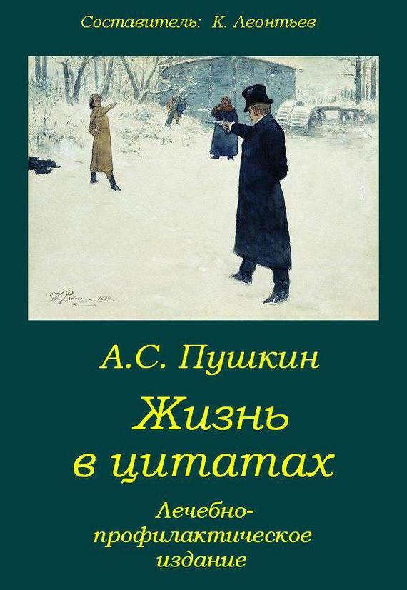 Скачать Пушкин. Жизнь в цитатах Лечебно-профилактическое издание бесплатно Автор не указан