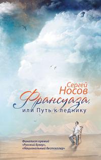 Носов, Сергей  - Франсуаза, или Путь к леднику