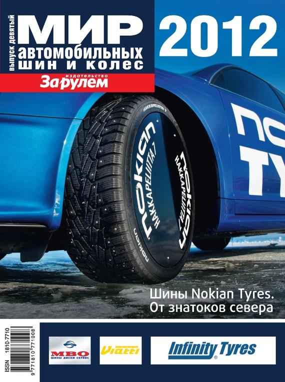 Отсутствует Мир автомобильных шин и колес №09/2012