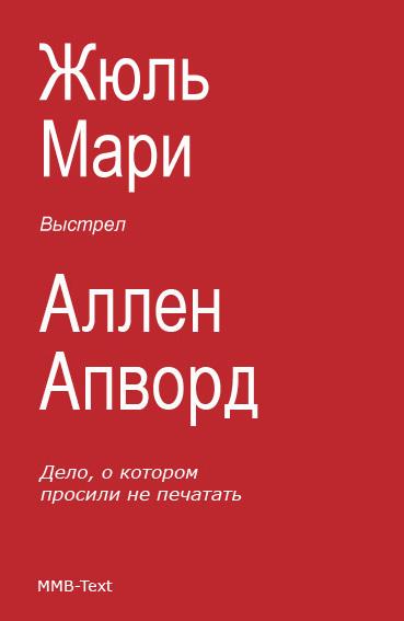 Выстрел (сборник)